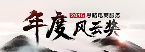 2015思路电商服务年度风云奖.jpg